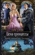 Ежова Лана - Цена принцессы