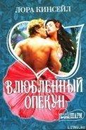 Читать книгу Влюбленный опекун