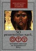 Ястребов Глеб Гарриевич - 50 религиозных идей, которые никогда не понравятся Богу