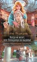 Медведева Алена Викторовна - Когда не везет, или Попаданка на выданье