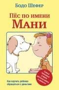 Читать книгу Пёс по имени Мани