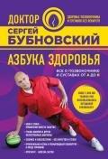 Бубновский Сергей Михайлович - Азбука здоровья. Все о позвоночнике и суставах от А до Я