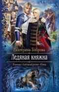 Боброва Екатерина Александровна - Ледяная княжна