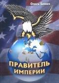 Бенюх Олег - Правитель империи