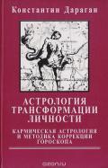Читать книгу Астрология трансформации личности. Кармическая астрология и методика коррекции гороскопа