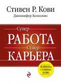 Кови Стивен - Суперработа, суперкарьера