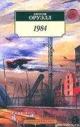 Оруэлл Джордж - 1984