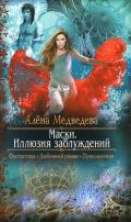 Медведева Алена Викторовна - Иллюзия заблуждений