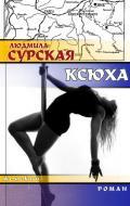 Сурская Людмила - Ксюха (СИ)