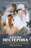 Нестерова Наталья - Жребий праведных грешниц. Наследники