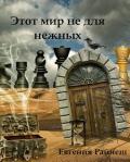 Райнеш Евгения - Этот мир не для нежных (СИ)
