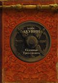 Акунин Борис - Седмица Трехглазого (сборник)