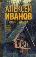 Иванов Алексей - Дебри