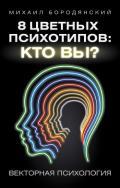 Бородянский Михаил - 8 цветных психотипов: кто вы?