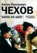 Чехов Антон Павлович - Анна на шее