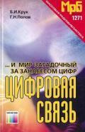 Попов Георгий Леонтьевич - ...И мир загадочный за занавесом цифр. Цифровая связь