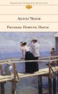 Чехов Антон Павлович - Белолобый