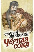 Алексеев Сергей Трофимович - Чёрная сова