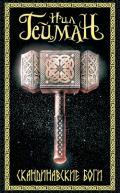 Гейман Нил - Скандинавские боги