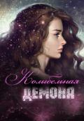 Лукьянец Ирина - Колыбельная демона (СИ)