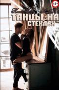 Мейер Лана - Танцы на стеклах (СИ)