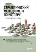Котлер Филип - Стратегический менеджмент по Котлеру: Лучшие приемы и методы