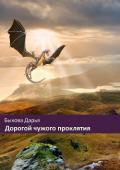 Быкова Дарья - Дорогой чужого проклятия