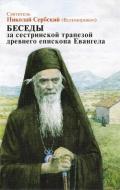 Святитель (Сербский) Николай Велимирович - Беседы за сестриноской трапезой древнего епископа Евангела