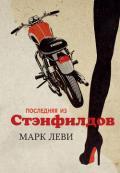 Леви Марк - Последняя из Стэнфилдов