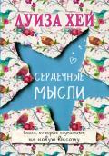 Хей Луиза - Сердечные мысли (сборник)