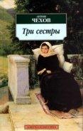 Чехов Антон Павлович - Три сестры