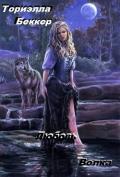 Беккер Ториэлла - Любовь Волка (СИ)