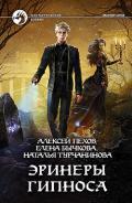 Пехов Алексей - Эринеры Гипноса