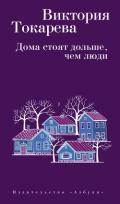 Токарева Виктория - Дома стоят дольше, чем люди (сборник)