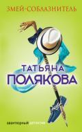 Полякова Татьяна Васильевна - Змей-соблазнитель
