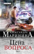 Маринина Александра Борисовна - Цена вопроса. Том 1