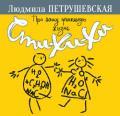 Петрушевская Людмила - Про нашу прикольную жизнь. Сти-хи-хи