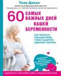 Дюкан Пьер - 60 самых важных дней вашей беременности. Как питаться будущей маме, чтобы защитить здоровье ребенка