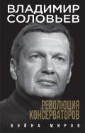 Соловьев Владимир Иванович - Революция консерваторов. Война миров