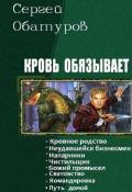 Обатуров Сергей Георгиевич - Кровь обязывает. Книги 1-8 (СИ)