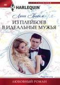 Грэхем Линн - Из плейбоев в идеальные мужья