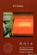 Читать книгу Йога. Искусство коммуникации (Издание второе, исправленное)