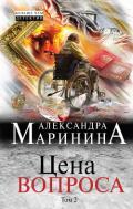 Маринина Александра Борисовна - Цена вопроса. Том 2