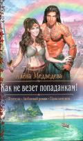 Медведева Алена Викторовна - Как не везет попаданкам!