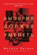 Зыгарь Михаил Викторович - Империя должна умереть