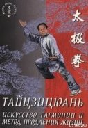 Читать книгу Тайцзицюань. Искусство гармонии и метод продления жизни