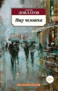Довлатов Сергей Донатович - Ищу человека (сборник)