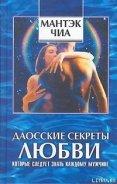 Читать книгу Даосские секреты любви, которые следует знать каждому мужчине