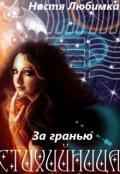 Любимка Настя - За гранью (СИ)