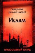 Священник (Сысоев) Даниил - Ислам. Православный взгляд